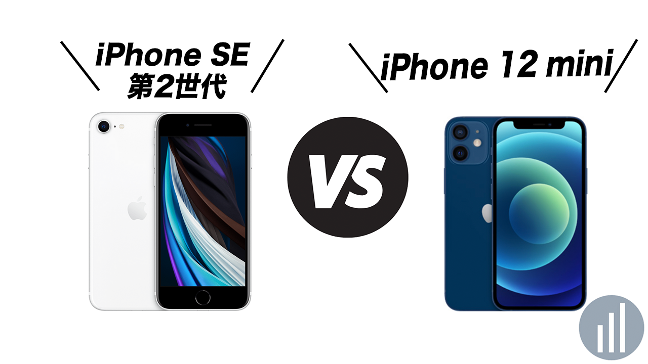 iPhone 12とiPhone 12 miniを比較!サイズ・カメラ性能の違い・どちらが人気?