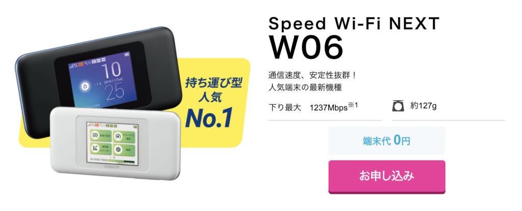 Speed WiFi NEXT W06