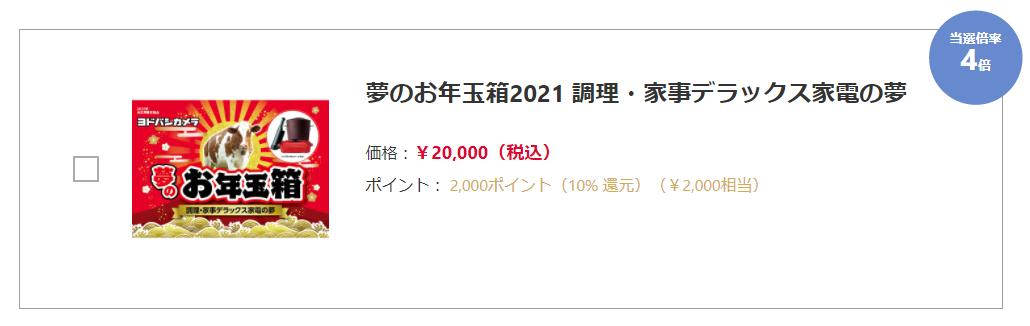 ヨドバシ福袋 キッチン