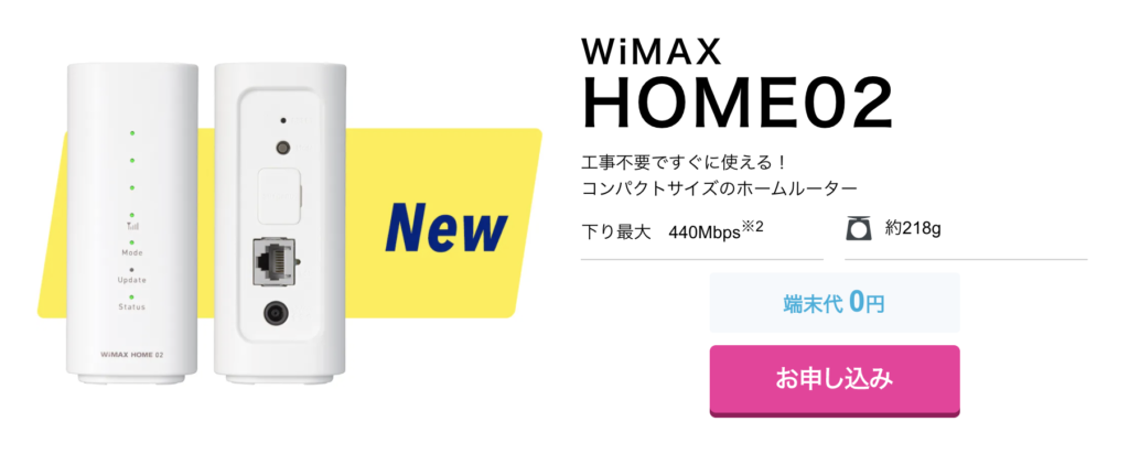 WiMAXホームルーターHOME 02