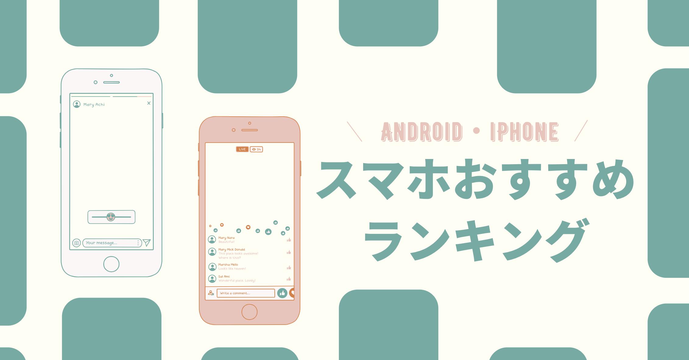 [2021年]Androidスマホ・iPhoneおすすめランキング!コスパ最強・ゲーミングスマホ