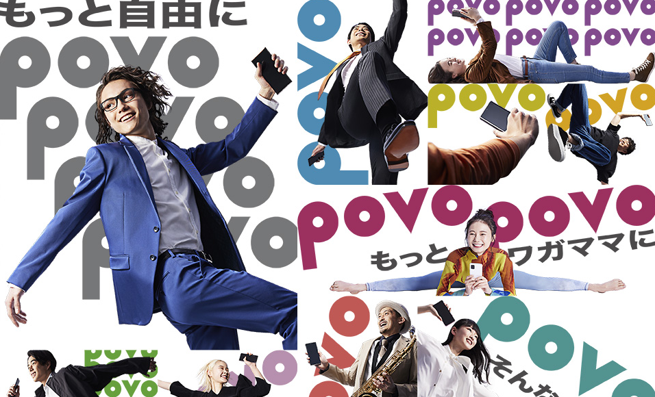 au「povo」料金比較!ahamo・SoftBank on LINEと何が違う?どれがおすすめ?