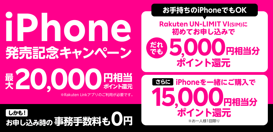 楽天モバイル iPhoneキャンペーン