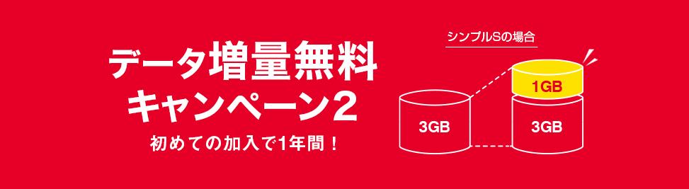 ワイモバイル データ増量無料キャンペーン2