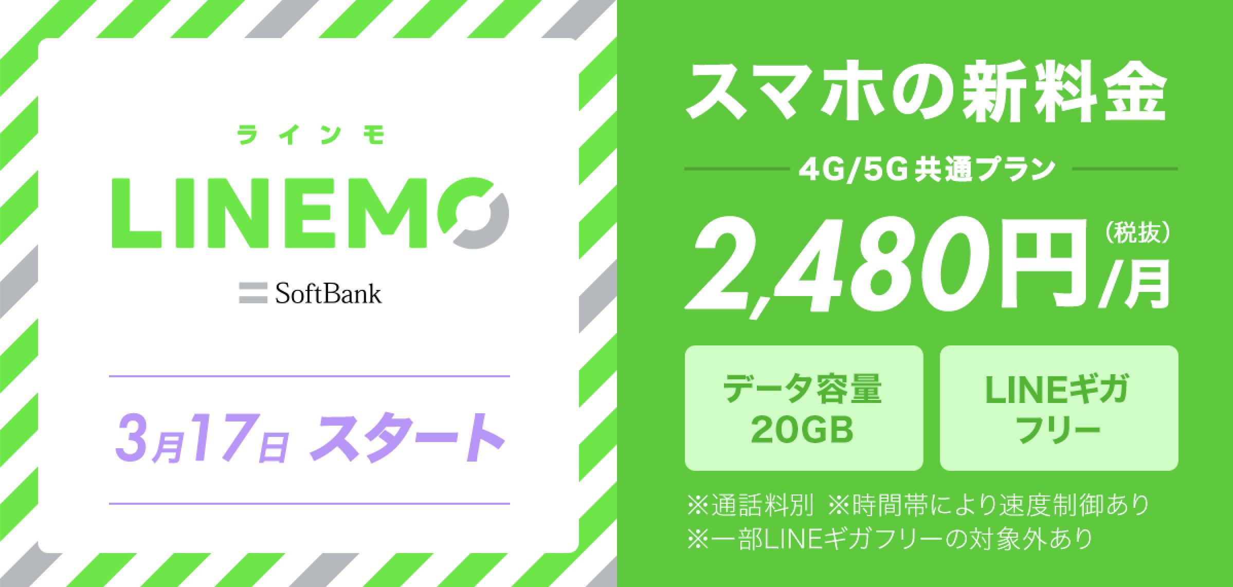 LINEMOのデメリットに注意!ahamo・楽天モバイル・ワイモバイルと料金比較