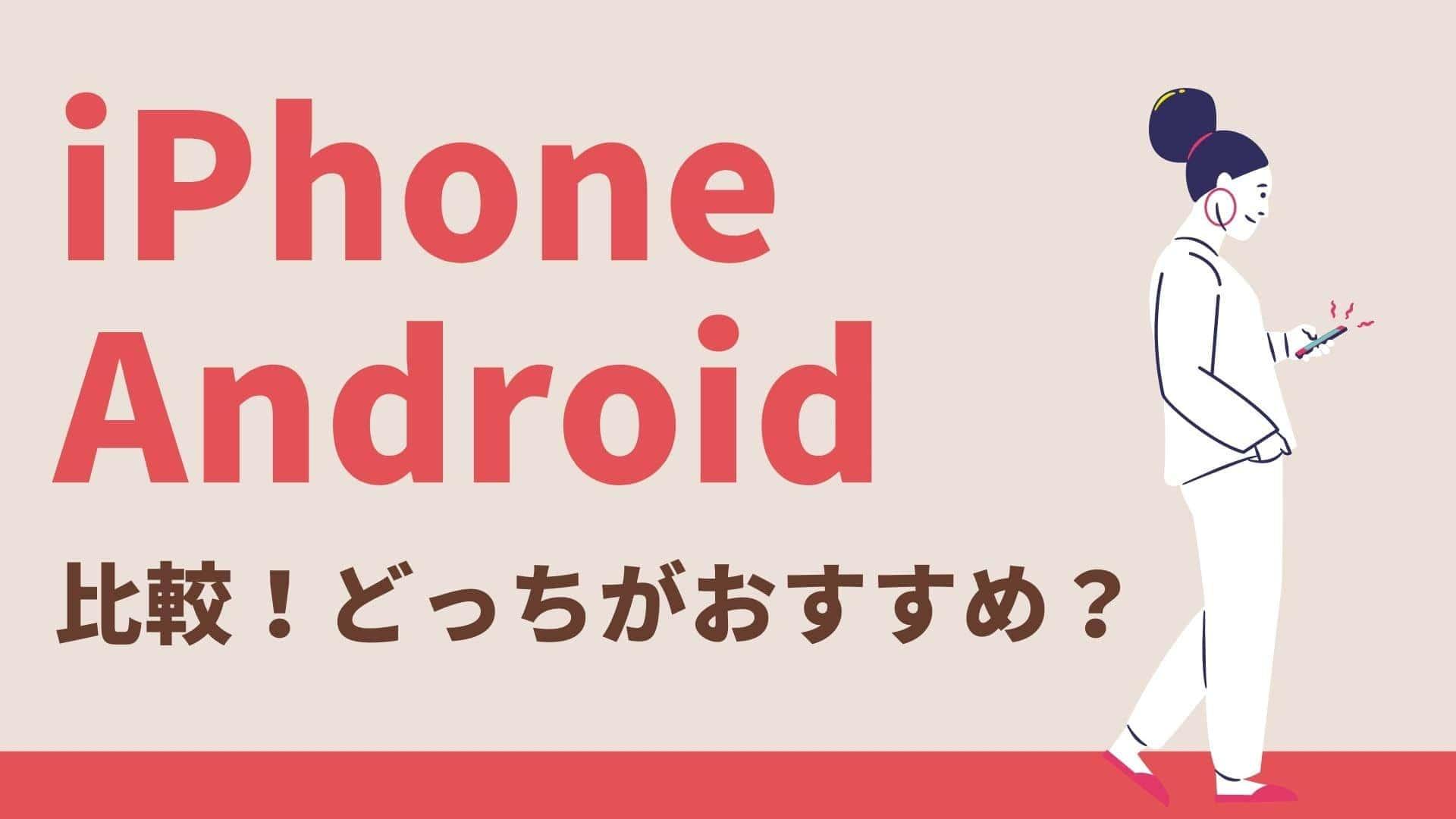 iPhoneとAndroidどっちがいいか比較!性能・値段・セキュリティの違い