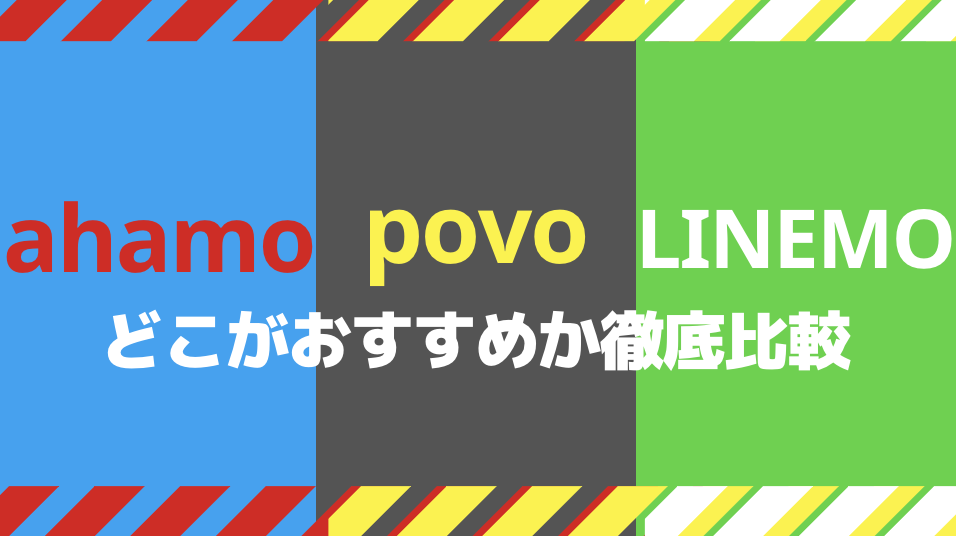 新料金ahamo povo LINEMOの違いを比較!対応機種・サービスからわかったおすすめはこれ