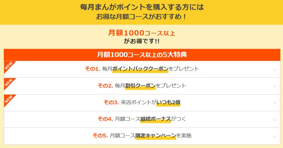 月額1000コース以上の5大特典