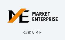 東証一部上場 株式会社マーケットエンタープライズ