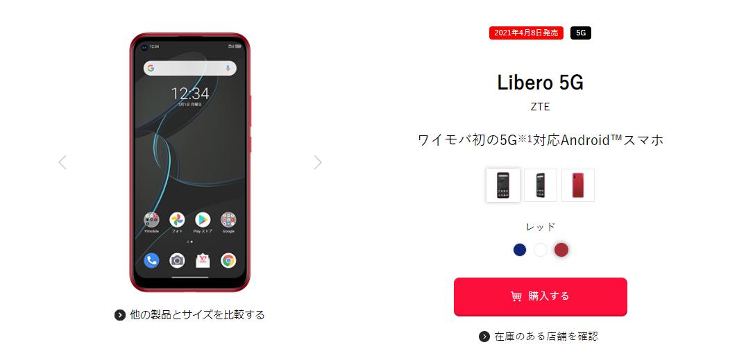 Libero 5G