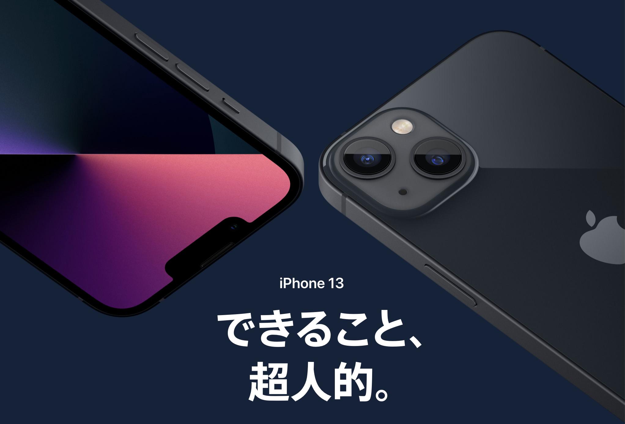 iPhone 13とiPhone 12の違い比較!13まで待つべきかスペック・性能・価格比較した結論