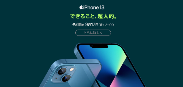 楽天モバイルiPhone 13の予約方法・在庫状況!価格一覧・最短で予約受け取りする手順