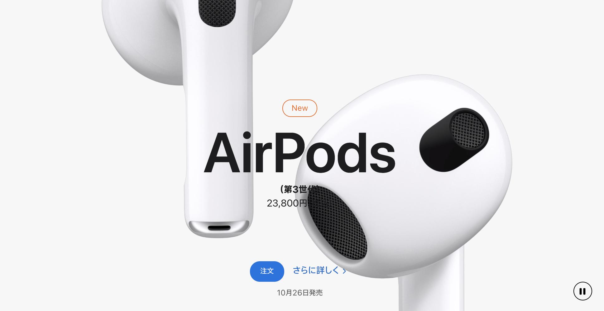 2021年新型AirPods 3の発売日は10月26日!価格・新性能・待つべきか徹底解説