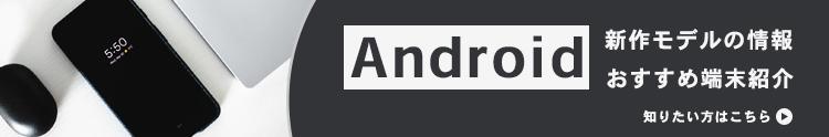 Androidおすすめ