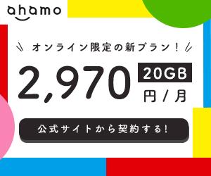 予約 アハモ ahamo(アハモ)の申し込みの流れを完全ガイド 機種変更で5万円以上お得な申し込み方法まで徹底解説