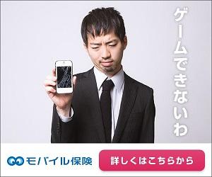 モバイル保険