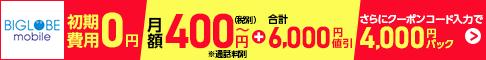 BIGLOBEmobile400円