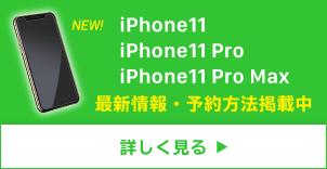 新作iPhone先行予約方法