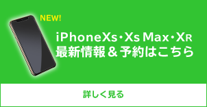 iphone新作予約