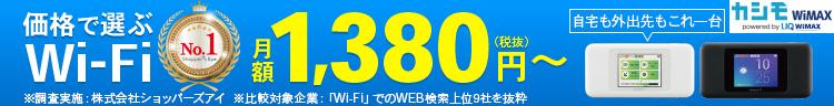 【公式】カシモWiMAX