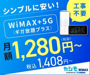 カシモWiMAX業界最安級
