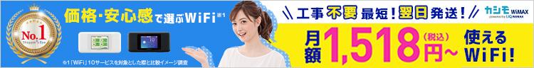 カシモWiMAX業界最安級月額1,518円