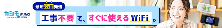 カシモWiMAX業界最安級月額1,380円_工事不要