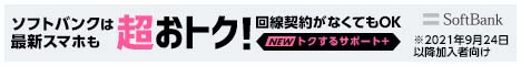 ソフトバンクオンラインショップ20211014