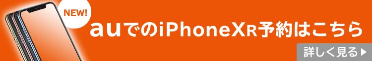 auのiPhoneXRを予約