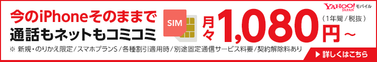 Yahoo!モバイル1,080円~