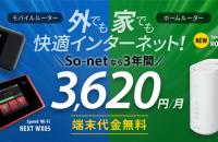 So-net WiMAXの料金・評判・キャンペーン徹底解説|So-netはおすすめ?