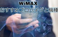 WiMAXおすすめプロバイダ5選比較と機種4選|2019年10月