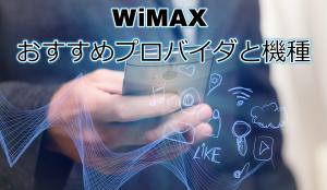 WiMAX おすすめプロバイダと機種