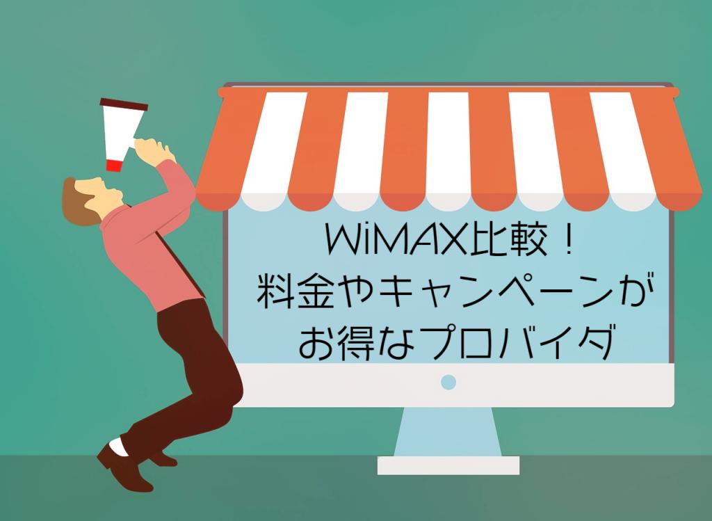 WiMAX比較!料金やキャンペーンがお得なプロバイダは?2019年4月
