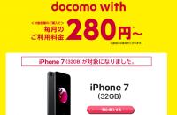 ドコモの最強割引docomo withにiPhone 7が追加!