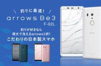 arrows Be3のスペック・価格・機能を徹底解説!3万円台の格安スマホ