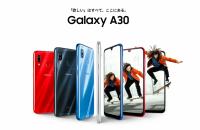 Galaxy A30のスペック・価格・特徴まとめ!ミドルレンジのコスパスマホ