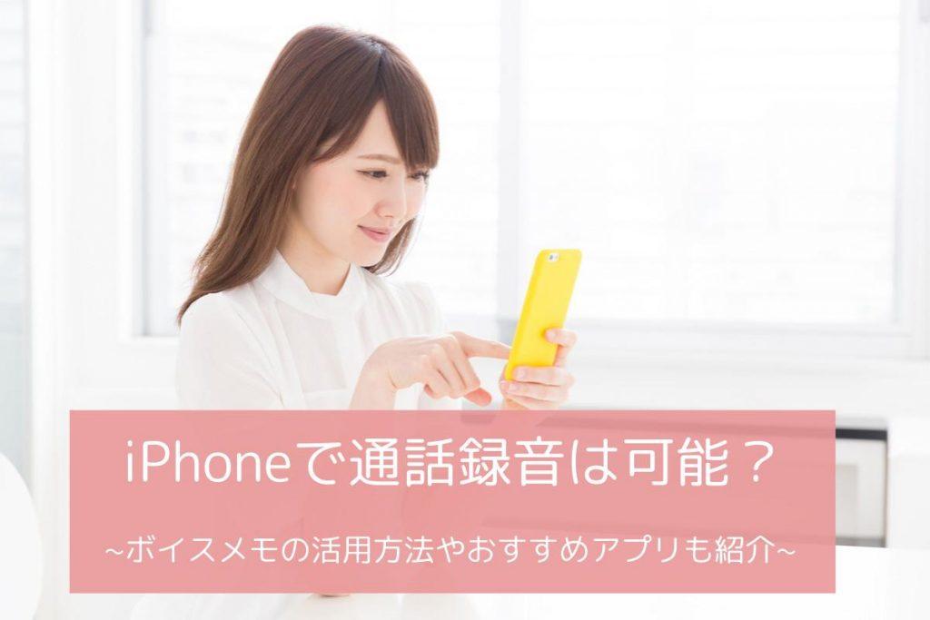 iPhoneで通話録音できる?|ボイスメモ・アプリ・レコーダーの使用方法