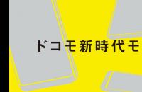 ドコモ2019-20秋冬モデル発表予想!Android最新機種の価格・発売日は?